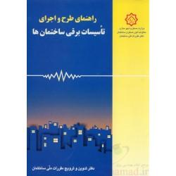 راهنمای مبحث سیزدهم طرح و اجرای تاسیسات برقی ساختمان ها