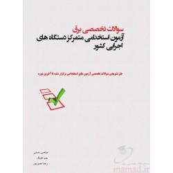 کتاب آزمون استخدامی برق متمرکز دستگاه های اجرایی کشور