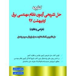 کتاب حل تشریحی آزمون اردیبهشت97 نظام مهندسی برق