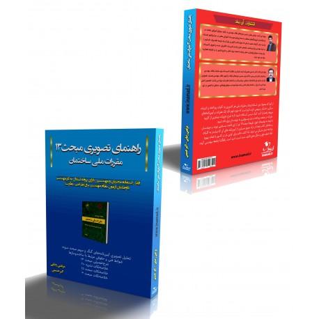 کتاب راهنما تصویری مبحث13 مقررات ملی ساختمان