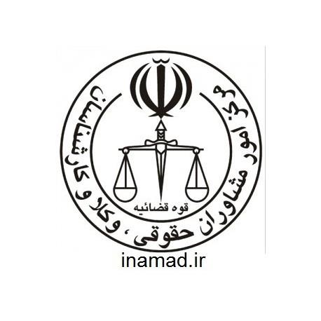 سوالات کارشناس رسمی قوه قضائیه برق والکترونیک ومخابرات