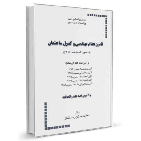 کتاب قانون نظام مهندسی و کنترل ساختمان و آیین نامه های مربوطه